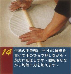 そば打ち工程の「地のし」。のし棒を使って延ばす。