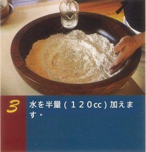 そば打ち工程の中の「水回し」。そば粉に水を加えます。