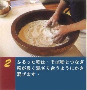 そば打ち工程の中の「水回し」。ふるった粉をかき混ぜます。