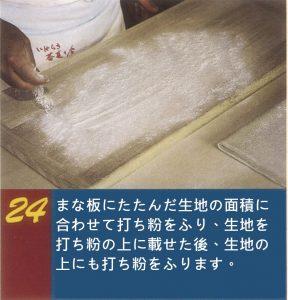 そば打ち工程の中の「切り」。まな板に打ち粉をふるう。